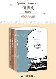 海明威精選集(老人與海+太陽照常升起+永別了,武器+乞力馬扎羅的雪)(套裝共4冊)