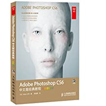 Adobe Photoshop CS6中文版经典教程(彩色版)(附光盘)