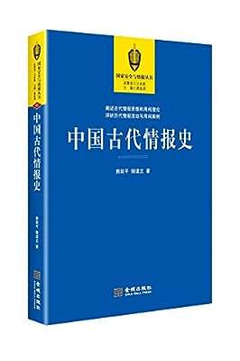 中国古代情报史.pdf