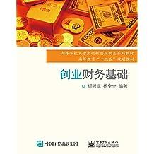 创业财务基础