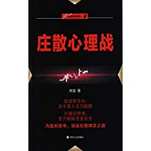 """庄散心理战:""""伏击股市""""系列之四"""