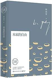 本来的自由(林语堂全新散文集指定授权纪念典藏版。一支犀利睿智的笔,直言不讳,直抒胸臆!)