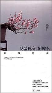 进口CD:花落总有花开时 诗词疗愈(2CD)SB-027