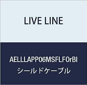 【Live Line】Advance系列 6M S/L 插头 紫色电缆 S型FIT插头(橙色)-L型FIT插头(蓝色)定制品 AELLLAPP06MSFLFOrBl