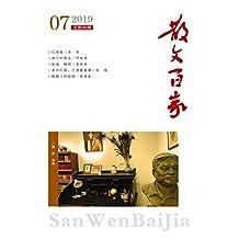 散文百家 月刊 2019年07期