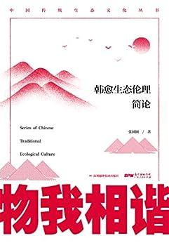 """""""物我相谐:韩愈生态伦理简论"""",作者:[张圆圆]"""