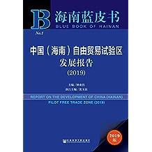 中国(海南)自由贸易试验区发展报告(2019) (海南蓝皮书)