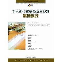 手术部位感染预防与控制最佳实践 (医院感染控制最佳实践丛书)