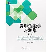 货币金融学习题集(第2版)