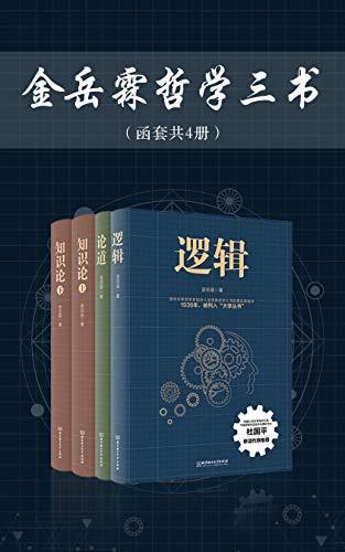 金岳霖哲学三书(函套共4册:逻辑、论道、知识论(上、下))(epub+mobi+azw3)