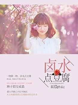 """""""卤水点豆腐-辰晨第二卷"""",作者:[辰晨]"""