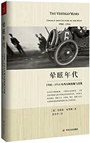 暈眩年代:1900-1914年西方的變化與文化
