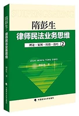 律师民法业务思维/隋彭生.pdf