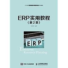 ERP实用教程(第2版)(结合相关ERP实践平台和丰富案例,侧重ERP理论及应用的计算机规划教材。)