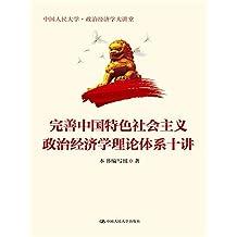 """完善中国特色社会主义政治经济学理论体系十讲(中国人民大学·政治经济学大讲堂) (""""改革开放与新时代""""研究丛书)"""