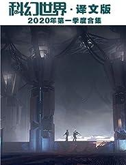 《科幻世界·譯文版》2020年第一季度合集