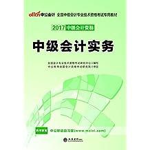中公版·2017全国中级会计专业技术资格考试专用教材:中级会计实务
