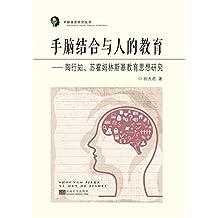 手脑结合与人的教育——陶行知、苏霍姆林斯基教育思想研究