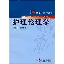 护理伦理学 (博学·护理系列)