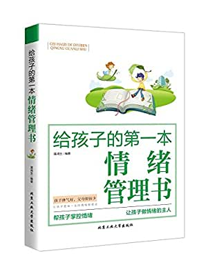 给孩子的第一本情绪管理书.pdf