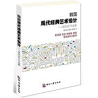 韩国现代经典艺术设计:金炫设计作品集