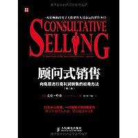 顾问式销售:向高层进行高利润销售的哈南方法(第8版)