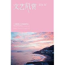 文艺风赏(2016年07月刊)