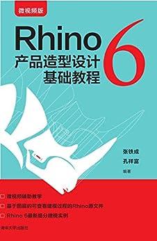 """""""Rhino 6 产品造型设计基础教程"""",作者:[张铁成, 孔祥富]"""