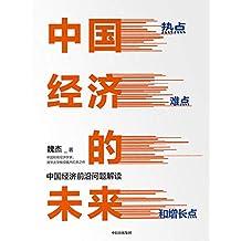 中国经济的未来:热点、难点和增长点(中国经济前沿问题解读,先思一步的经济学家)
