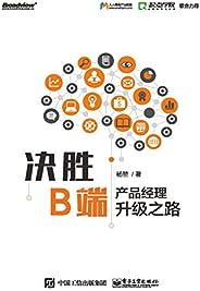決勝B端:產品經理升級之路(產業互聯網浪潮下的產品經理升級之書) (博文視點圖書)