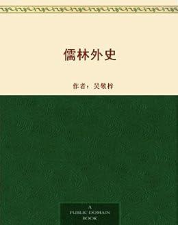 """""""儒林外史"""",作者:[吴敬梓]"""