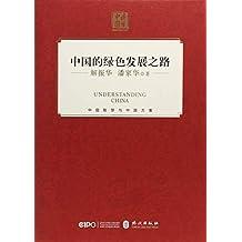 中国的绿色发展之路(精)/读懂中国