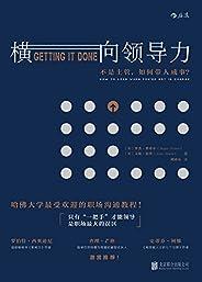 橫向領導力(哈佛大學最受歡迎的職場溝通教程,聯合國發展署主導編寫。三大策略五大步驟,主動把握自己的職場生涯。)
