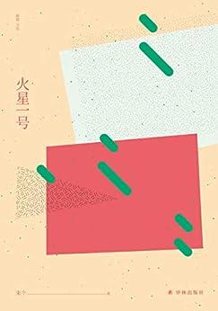 """""""火星一号 (窈窕文丛)"""",作者:[朱个]"""