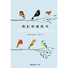 我们唱歌的鸟 (世界上的鸟儿)