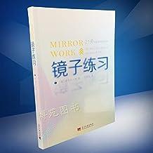 镜子练习:21天创造生命的奇迹 (美)露易丝·海 心理自助书 简体中文版