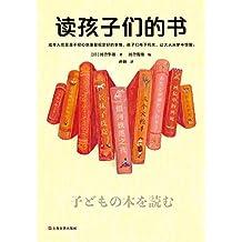 读孩子们的书(读客熊猫君出品。村上春树推崇的心灵导师河合隼雄!用解读儿童文学的方式,给你带来精神上的启发和力量。)