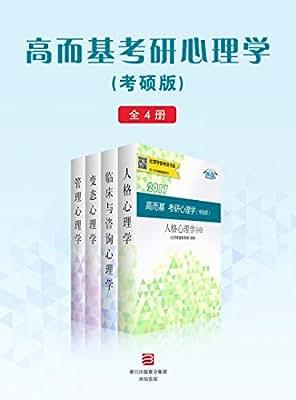 高而基考研心理学.pdf