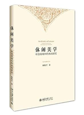 休闲美学:审美视域中的休闲研究.pdf