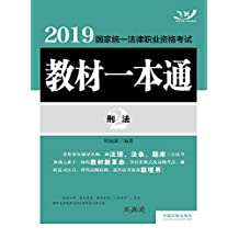 2019国家统一法律职业资格考试教材一本通2:刑法