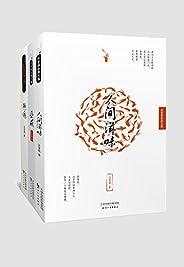 汪曾祺經典文學(三冊套裝:人間滋味 受戒 邂逅)
