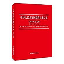 中华人民共和国税收基本法规(2020年版)