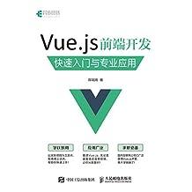 Vue.js 前端开发 快速入门与专业应用(异步图书)