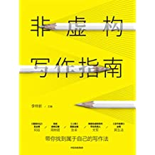 非虚构写作指南(找到属于自己的写作法。从题材、结构、人物、语言风格、细节等)