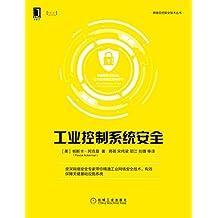 工业控制系统安全(资深网络安全专家带你精通工业网络安全技术,有效保障关键基础设施系统安全) (网络空间安全技术丛书)