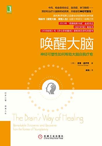 [PDF电子书]唤醒大脑:神经可塑性如何帮助大脑自我疗愈