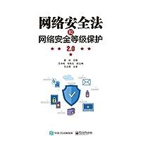 网络安全法和网络安全等级保护2.0
