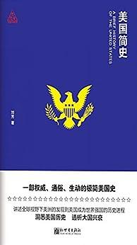 """""""美国简史"""",作者:[刘芳]"""