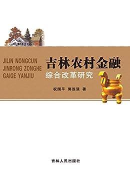 """""""吉林农村金融综合改革研究"""",作者:[祝国平, 郭连强]"""