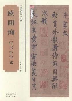 中国经典书画丛书——欧阳询行书千字文.pdf
